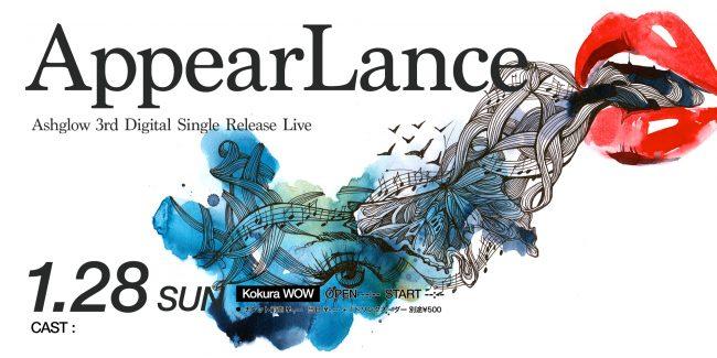 1月28日に行われるAppeaLanceリリースライブの広告の画像